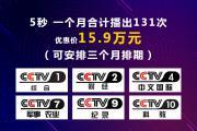 2020年CCTV品牌宣传方案六