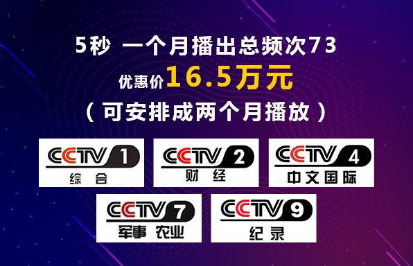 2020年CCTV品牌宣传方案八